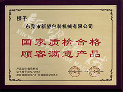 2007.03 national quality inspection qualified customer satisfaction products