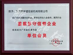 2006.04 quality and credit enterprises