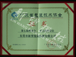 Certificate of guangdong packaging technology association executive director uni