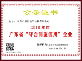 2018年守合同重信用企业公示证书