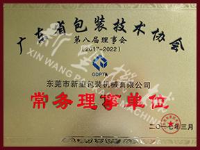 东莞包装协会第二届牌匾