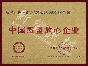 中国质量放心企业