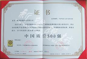 中国质量500强证书