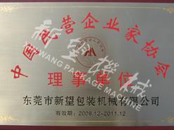 2008.12 中国民营企业家协会理事单位
