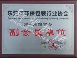 2012.04东莞市环保包装行业协会副会长单位