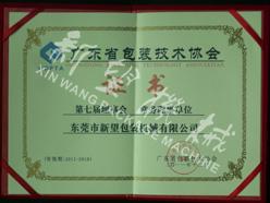 2011.12广东省包装技术协会常务理事单位证书