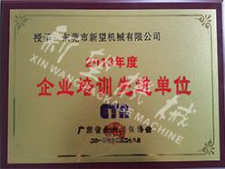 2013.12 广东省企业培训先进单位