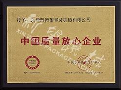 2006.03 中国质量放心企业