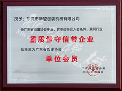 2006.04 重质量守信誉企业