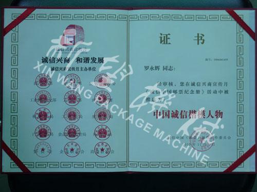 2009.04 民营科技企业
