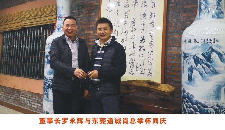 东莞市道诚绝缘材料有限公司